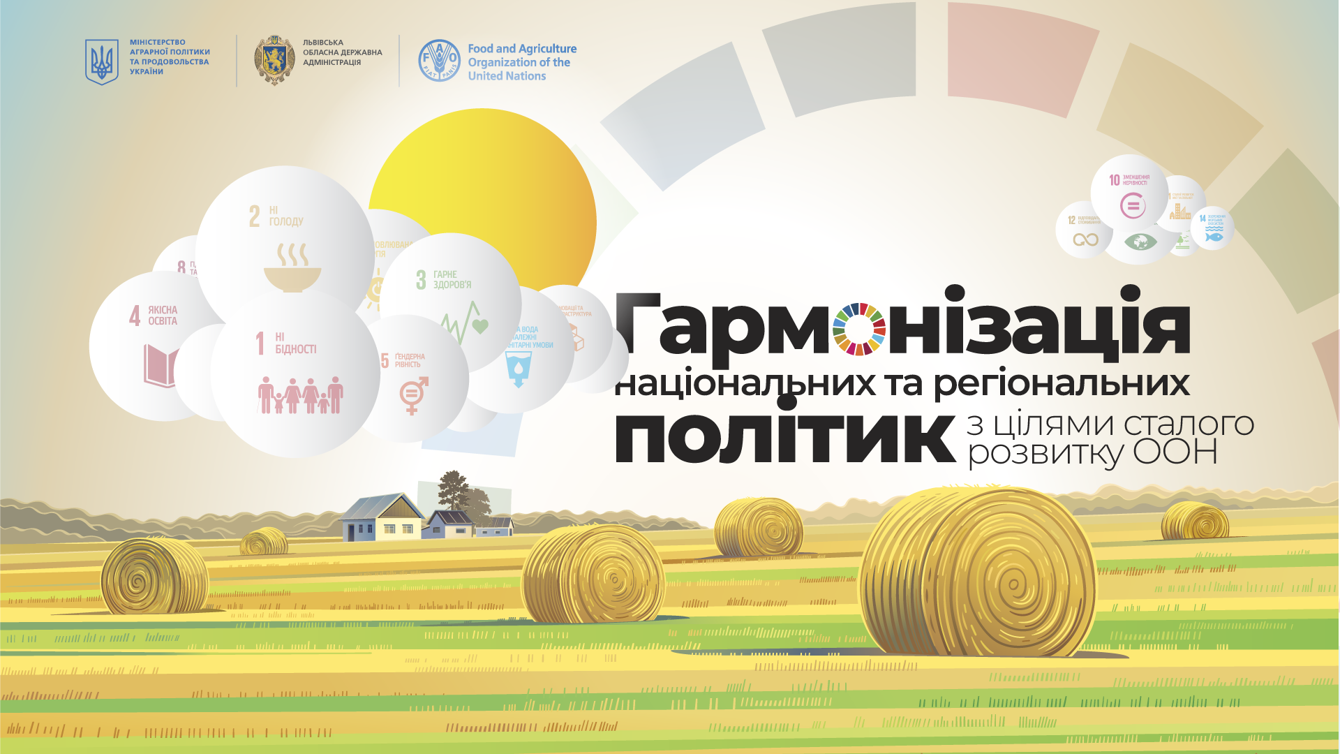 Запрошуємо на круглий стіл: Гармонізація національних та регіональних політик з Цілями сталого розвитку ООН
