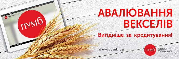 Як розрахуватись фермеру по векселю, якщо не встиг продати зерно?