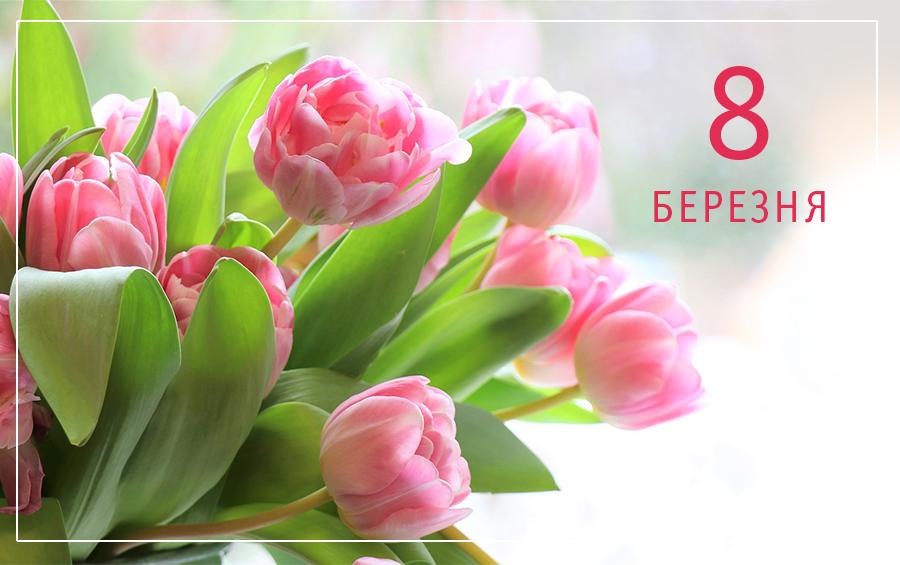 З Днем Весни! Вітаємо з Восьмим березня!