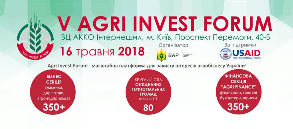 Agri Invest Forum-2018  в Києві відбувається міжнародна аграрна конференція  (пряма трансляція) 1c7785fcab7