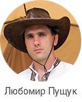 Pushchuk-Liubomir_120-q.jpg