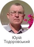 Todorovskiy_Yuriy_120-q.jpg